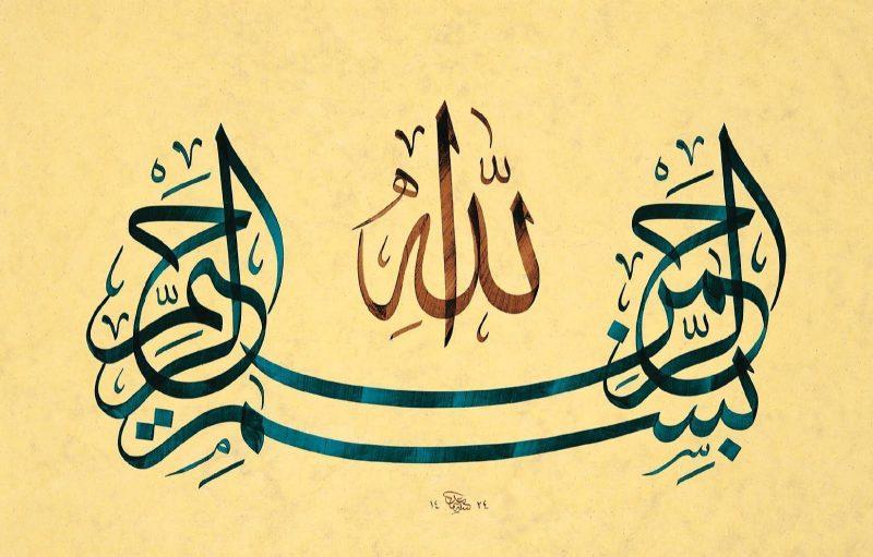 Bismillahirrahmanirrahim Tulisan Arab Arti Makna Guratgarut