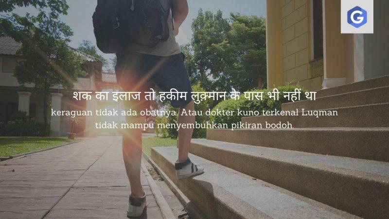 kata kata bijak bahasa india tentang keraguan